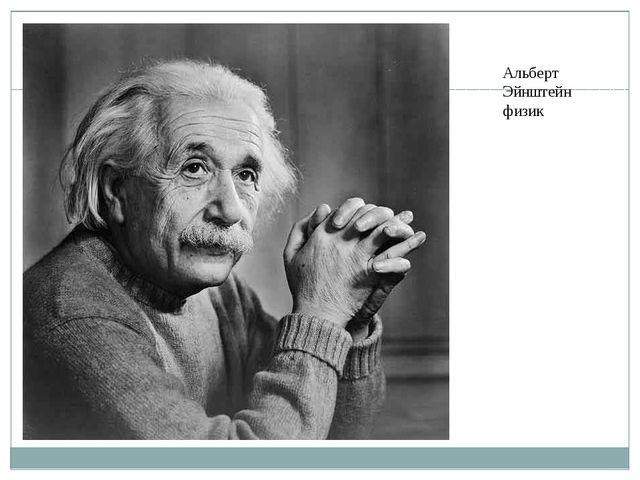Альберт Эйнштейн физик
