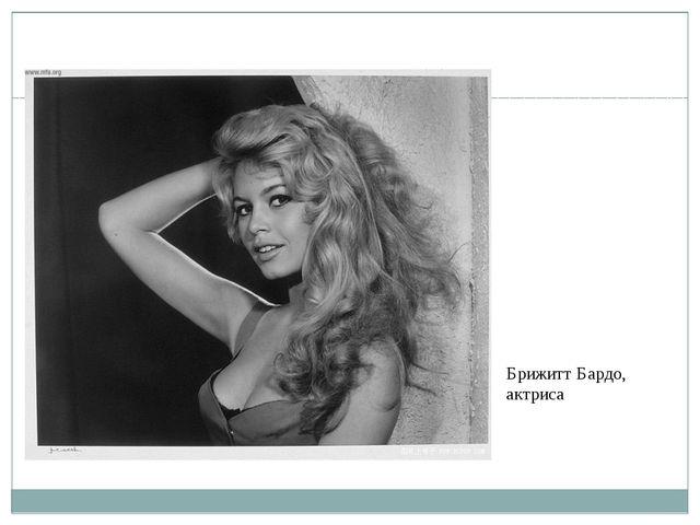 Брижитт Бардо, актриса