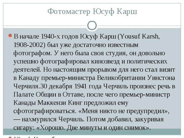 Фотомастер Юсуф Карш В начале 1940-х годовЮсуф Карш(Yousuf Karsh, 1908-2002...
