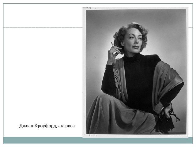 Джоан Кроуфорд, актриса