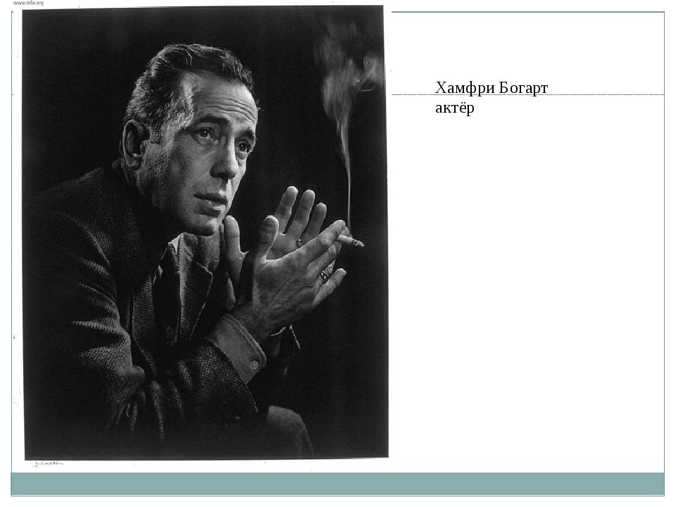Хамфри Богарт актёр