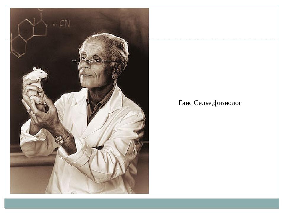 Ганс Селье,физиолог