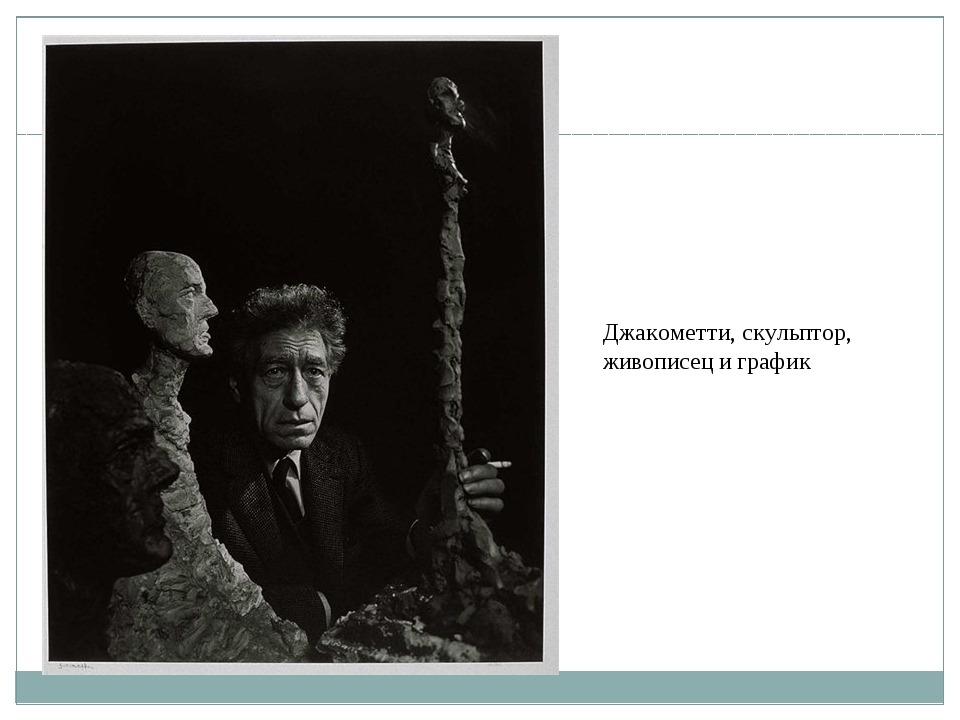 Джакометти, скульптор, живописец и график