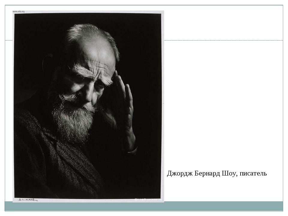 Джордж Бернард Шоу, писатель