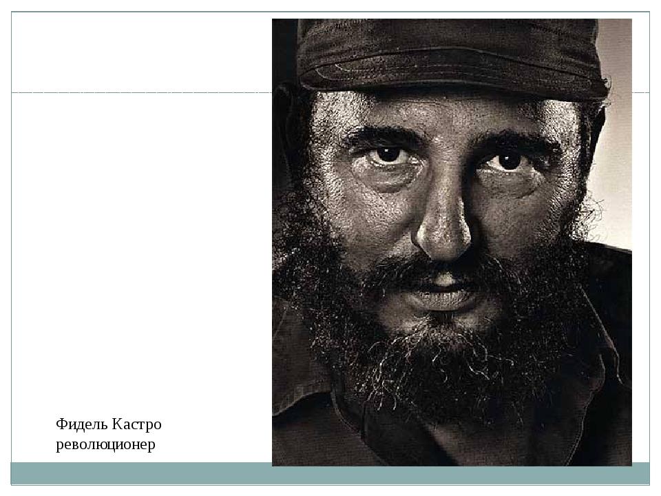 Фидель Кастро революционер