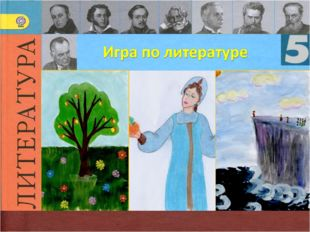 Блок 1. Писатели и поэты 10 Лето 1831 года _______ и Пушкин проводили в Царс