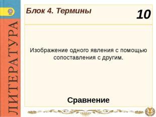 Блок 5. Стихотворная речь Помню/ – долгий/ зимний/ вечер, Полу/мрак и /тиши/н