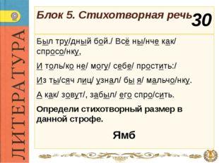 Блок 5. Стихотворная речь Хотя про/клина ет /про езжий/ Дороги/ мо их по/бере