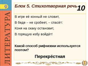 Блок 5. Стихотворная речь Задрожа/ли листы/, облета/я, Тучи не/ба закры/ли кр