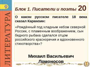 Блок 1. Писатели и поэты 40 «Человек, любящий и умеющий читать, – счастливый
