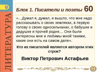 Блок 1. Писатели и поэты 50 Кто из русских писателей в детстве был воспитанн