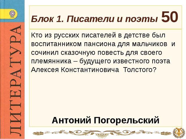 Блок 1. Писатели и поэты 30 «…я сам не знаю, какая у меня душа – хохлацкая и...