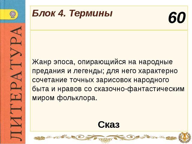 Блок 4. Термины Литературное произведение, предназначенное для постановки на...