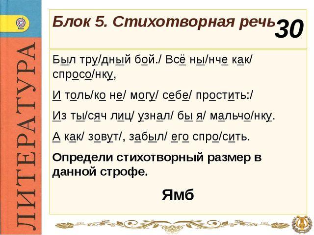 Блок 5. Стихотворная речь Хотя про/клина ет /про езжий/ Дороги/ мо их по/бере...