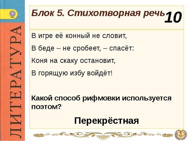 Блок 5. Стихотворная речь Задрожа/ли листы/, облета/я, Тучи не/ба закры/ли кр...