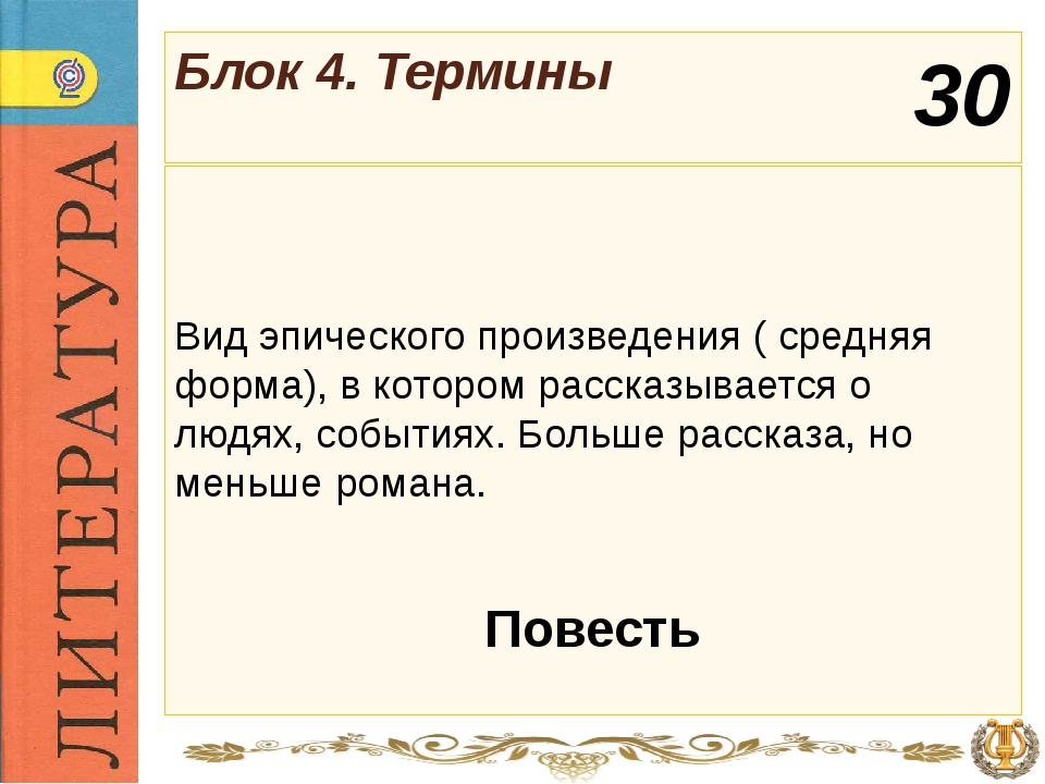 Блок 4. Термины Жанр эпоса, опирающийся на народные предания и легенды; для н...
