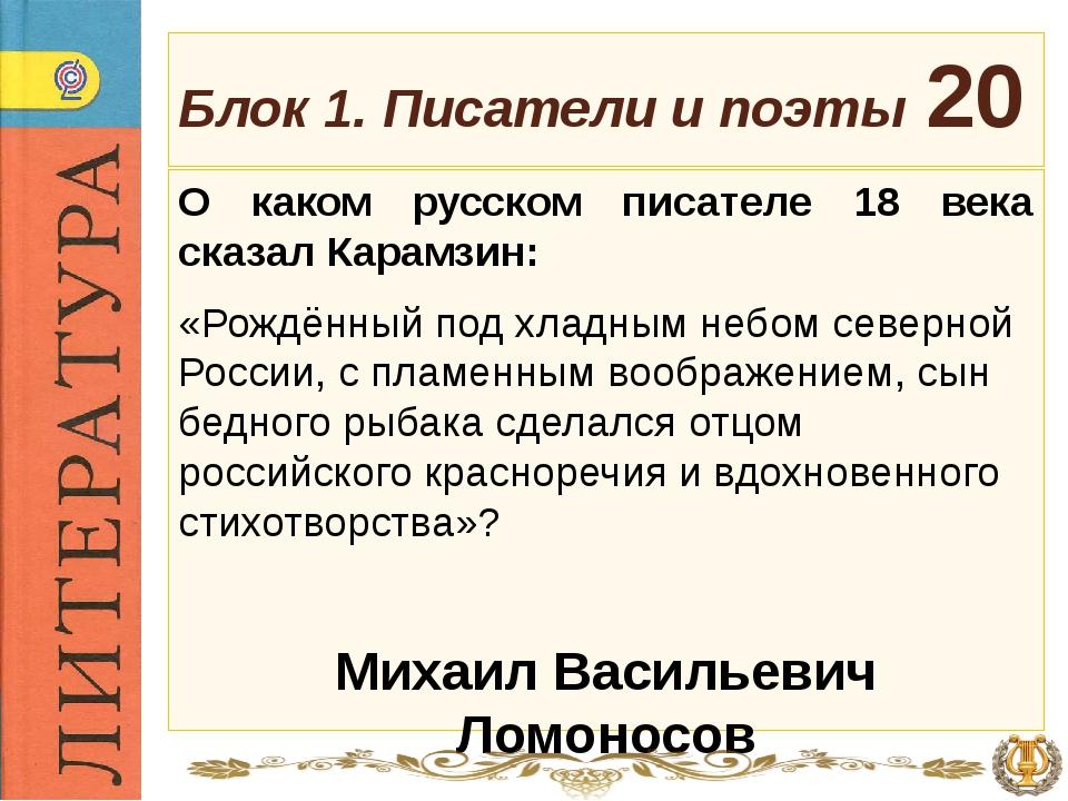 Блок 1. Писатели и поэты 40 «Человек, любящий и умеющий читать, – счастливый...