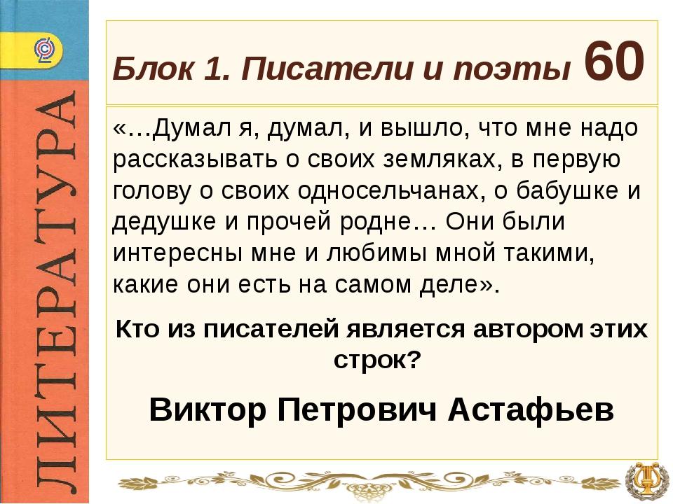 Блок 1. Писатели и поэты 50 Кто из русских писателей в детстве был воспитанн...
