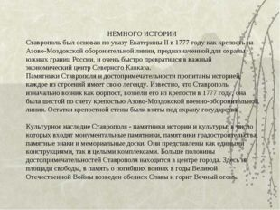 НЕМНОГО ИСТОРИИ Ставрополь был основан по указу Екатерины II в 1777 году как
