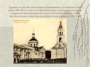 Церковь во имя апостола Андрея Первозванного, построена в 1847 году,в 1887-88