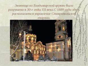 Звонница на Владимирской церкви была разрушена в 30-е годы XX века.С 1889 год