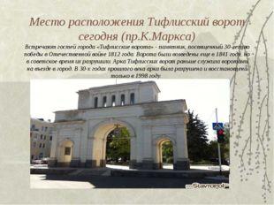 Место расположения Тифлисский ворот сегодня (пр.К.Маркса) Встречают гостей г
