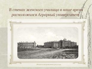 В стенах женского училища в наше время расположился Аграрный университет