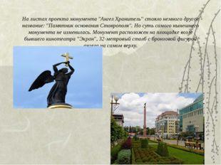 "На листах проекта монумента ""Ангел Хранитель"" стояло немного другое название"