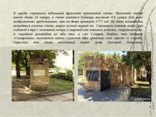 В городе сохранился небольшой фрагмент крепостной стены. Фрагмент стены имее