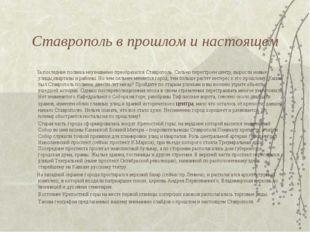 Ставрополь в прошлом и настоящем За последние полвека неузнаваемо преобразилс