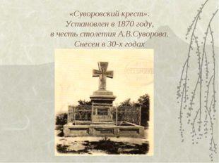 «Суворовский крест». Установлен в 1870 году, в честь столетия А.В.Суворова. С