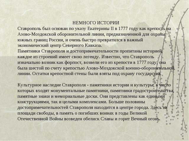 НЕМНОГО ИСТОРИИ Ставрополь был основан по указу Екатерины II в 1777 году как...