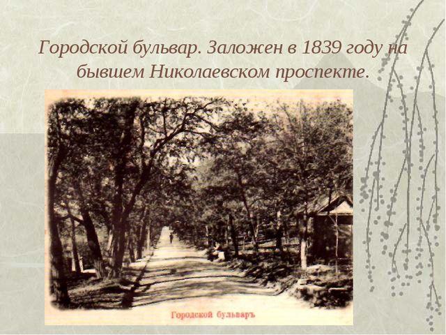Городской бульвар. Заложен в 1839 году на бывшем Николаевском проспекте.