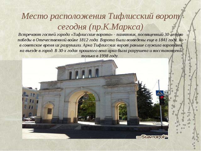 Место расположения Тифлисский ворот сегодня (пр.К.Маркса) Встречают гостей г...