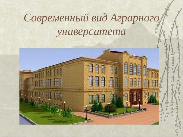 Современный вид Аграрного университета