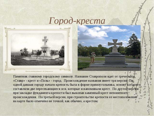 Город-креста Памятник главному городскому символу. Название Ставрополя идет о...