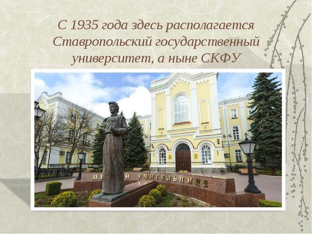 С 1935 года здесь располагается Ставропольский государственный университет, а...