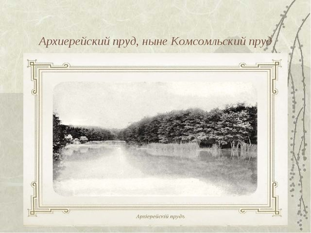 Архиерейский пруд, ныне Комсомльский пруд