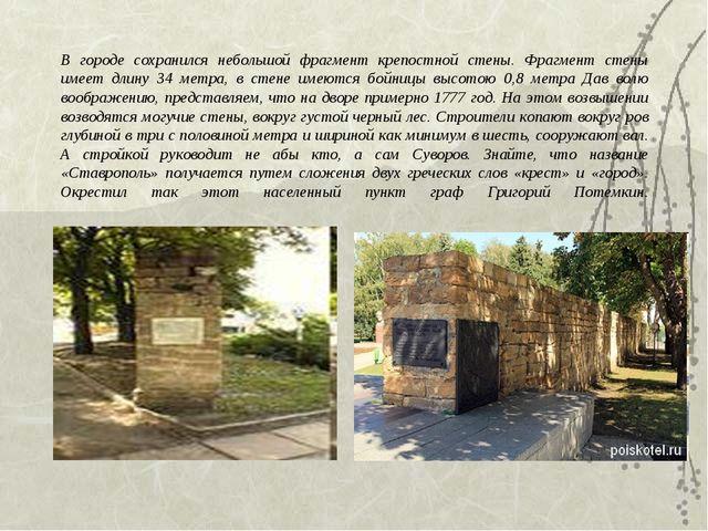 В городе сохранился небольшой фрагмент крепостной стены. Фрагмент стены имее...