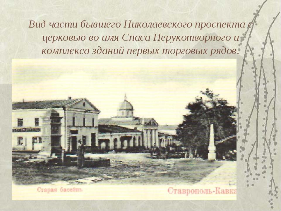 Вид части бывшего Николаевского проспекта с церковью во имя Спаса Нерукотворн...