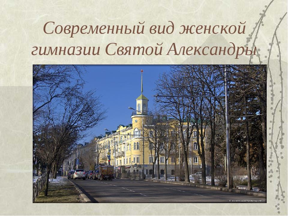 Современный вид женской гимназии Святой Александры