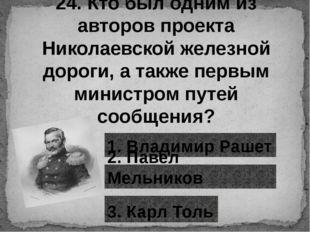 24. Кто был одним из авторов проекта Николаевской железной дороги, а также пе