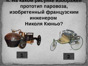 4. На каком рисунке изображен прототип паровоза, изобретенный французским инж