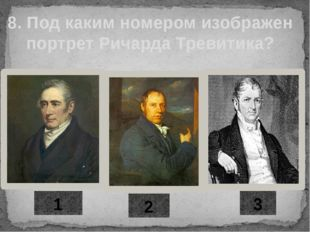 1 2 3 8. Под каким номером изображен портрет Ричарда Тревитика?