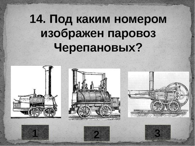 2 1 3 14. Под каким номером изображен паровоз Черепановых?