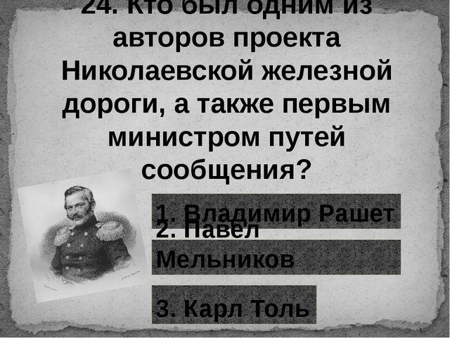 24. Кто был одним из авторов проекта Николаевской железной дороги, а также пе...