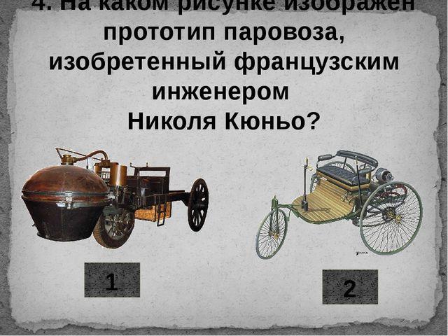 4. На каком рисунке изображен прототип паровоза, изобретенный французским инж...