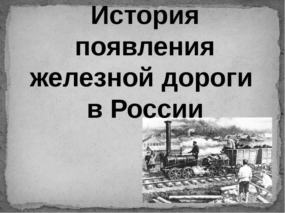 История появления железной дороги в России