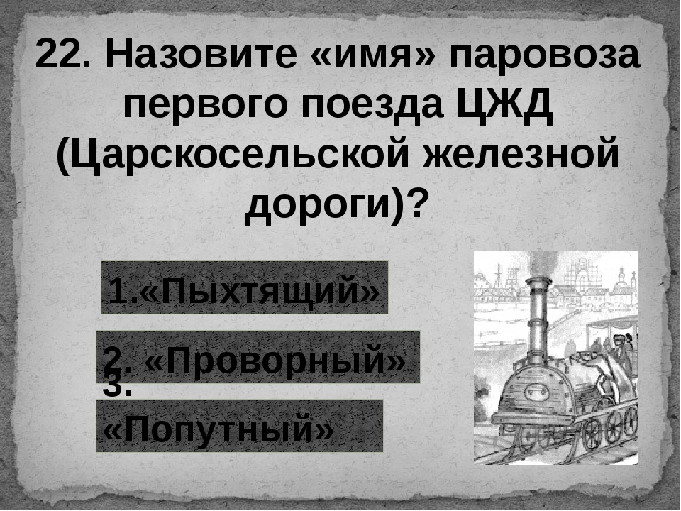 22. Назовите «имя» паровоза первого поезда ЦЖД (Царскосельской железной дорог...