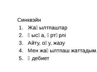 Синквэйн 1. Жаңылтпаштар 2. Қысқа, әртүрлі 3. Айту, оқу, жазу 4. Мен жаңылтп